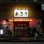 Izakaya Exterior Gotanda 150x150 - Explore Naoshima: Japan Art Island