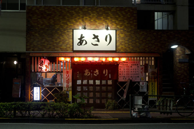 Izakaya Exterior Gotanda e1511369065540 - Japan Favorite: Dining & Drinking at Izakaya